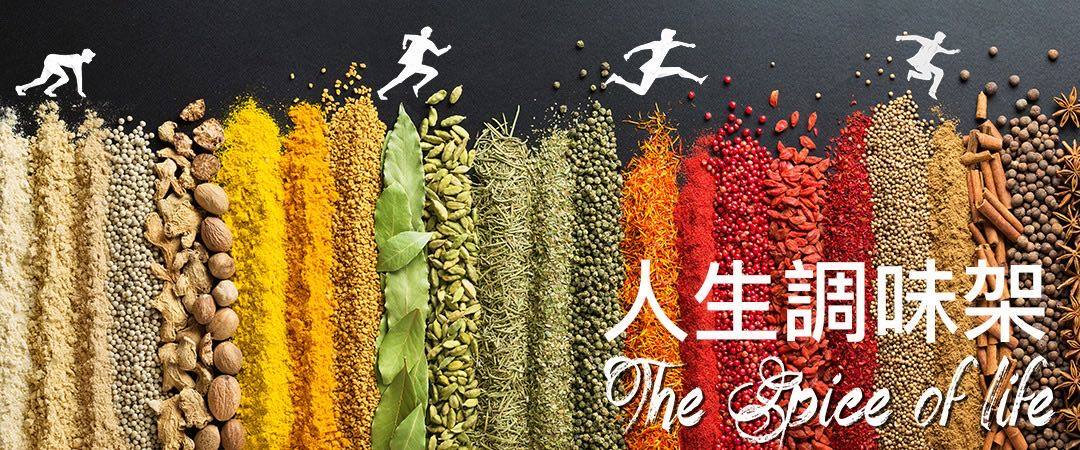 The Spice of Life (Paid course)