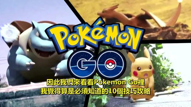 【Pokemon Go中文攻略教学】