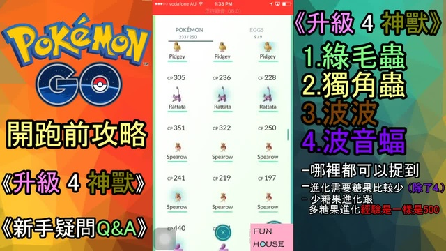 【Pokemon GO 攻略 】
