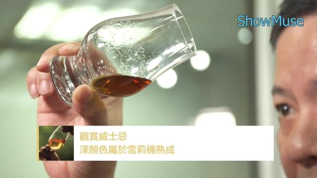 享受威士忌