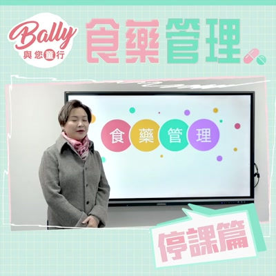 【School Supension Series】How to encourage children to take medicine in the correct manner