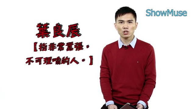 China's internet slang: Ye Liangchen