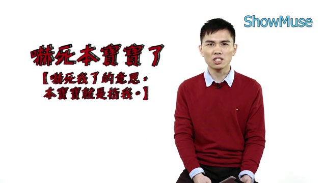 China's internet slang: being shocked