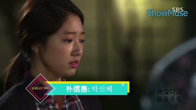 Learn Korean with me: Park Shin Hye