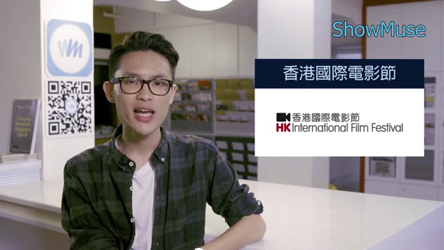 电影教室︰香港影展