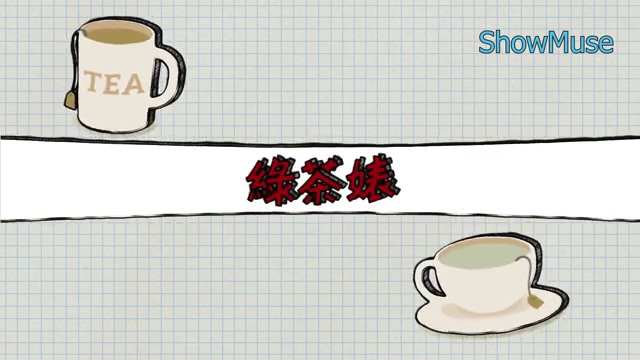 China's internet slang: greentea bitch