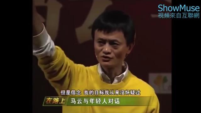 Jack Ma's belief