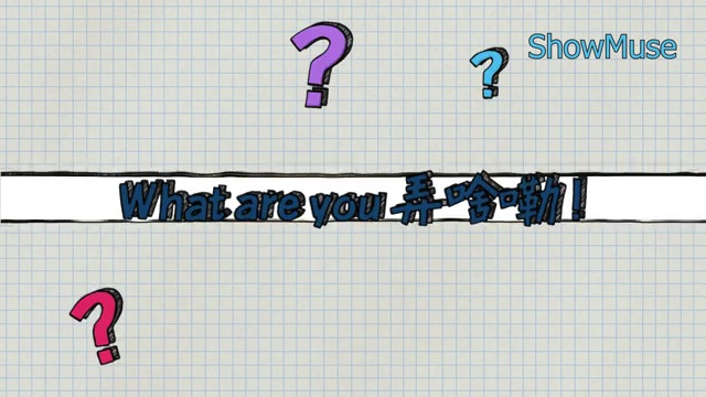 大陸潮語教室︰What are you 弄啥嘞!