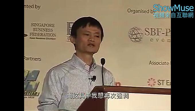 马云谈创业时代