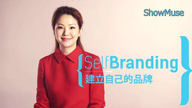 Self-Branding = Reinvent Yourself