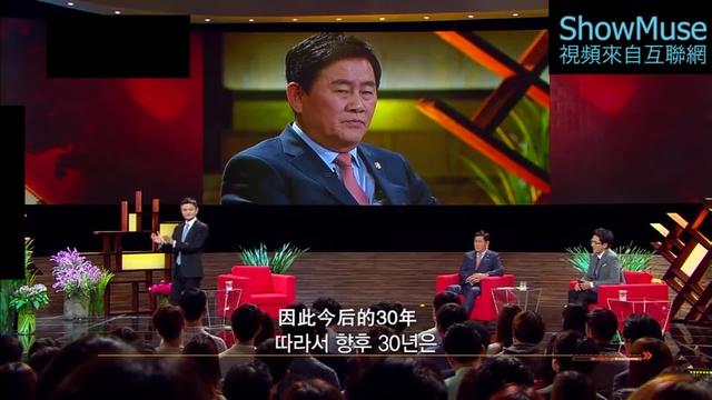 马云韩国演讲(二)