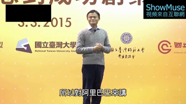 Jack Ma's Talk in Taiwan  Part.1