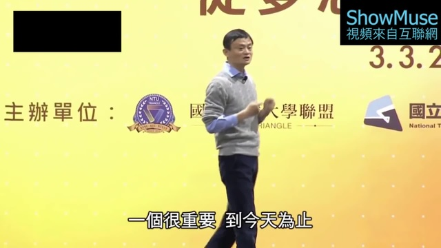 Jack Ma's Talk in Taiwan  Part.2