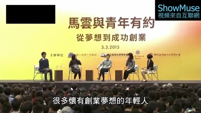 Jack Ma's Talk in Taiwan  Part.4