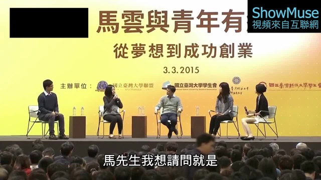 Jack Ma's Talk in Taiwan  Part.5