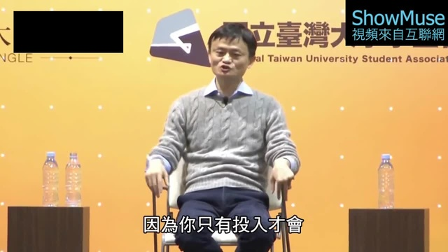 Jack Ma's Talk in Taiwan  Part.6