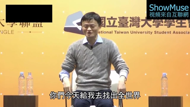 Jack Ma's Talk in Taiwan  Part.7