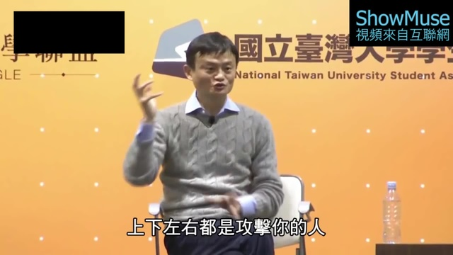 Jack Ma's Talk in Taiwan  Part.9