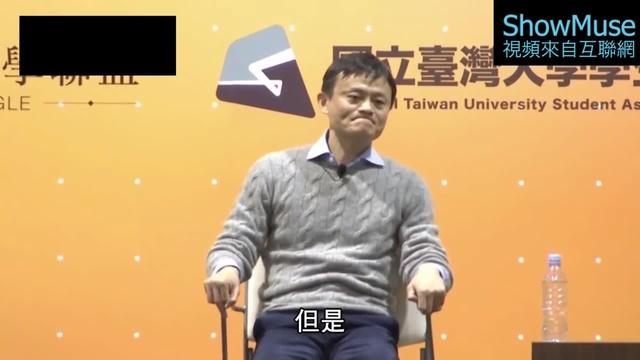 马云台湾演讲(十)