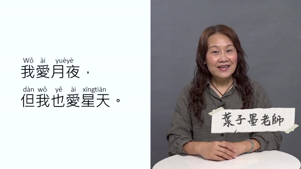 National Putonghua Proficiency Test (PSC) - Reciting Article Chapter 8