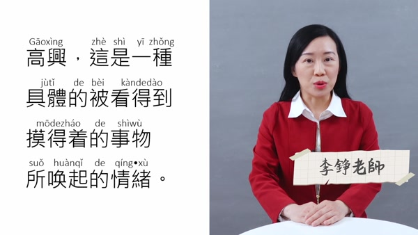 National Putonghua Proficiency Test (PSC) - Reciting Article Chapter 46