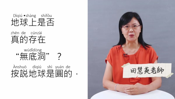 National Putonghua Proficiency Test (PSC) - Reciting Article Chapter 34