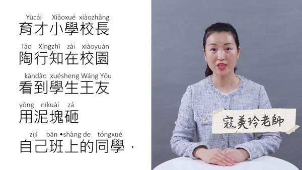 National Putonghua Proficiency Test (PSC) - Reciting Article Chapter 39