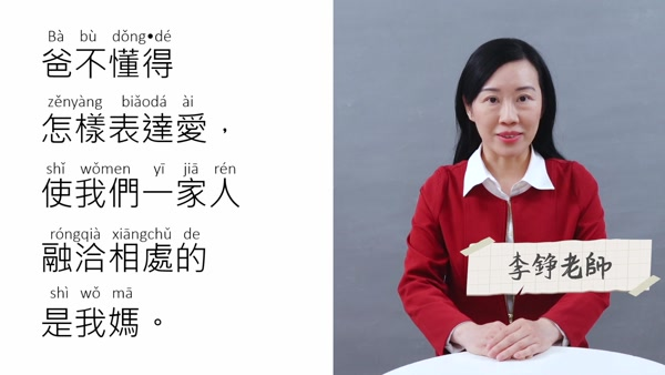 National Putonghua Proficiency Test (PSC) - Reciting Article Chapter 10