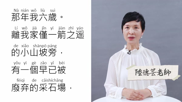 National Putonghua Proficiency Test (PSC) - Reciting Article Chapter 28