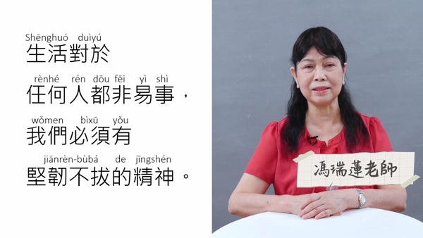 National Putonghua Proficiency Test (PSC) - Reciting Article Chapter 43