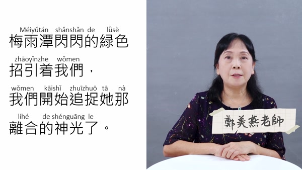 National Putonghua Proficiency Test (PSC) - Reciting Article Chapter 25