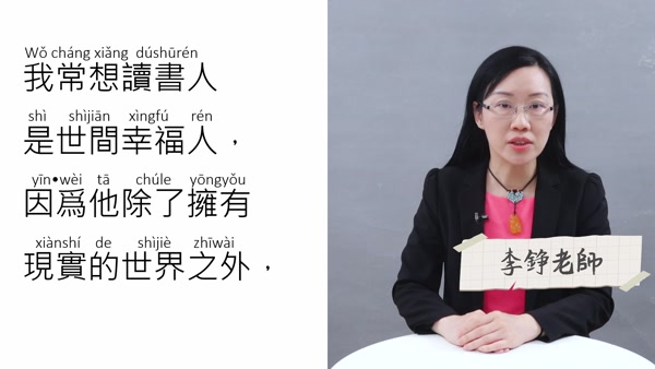 National Putonghua Proficiency Test (PSC) - Reciting Article Chapter 6
