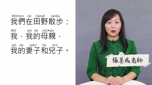 National Putonghua Proficiency Test (PSC) - Reciting Article Chapter 33