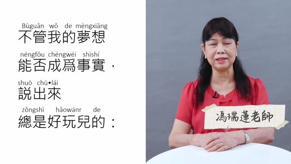 National Putonghua Proficiency Test (PSC) - Reciting Article Chapter 58