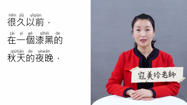 National Putonghua Proficiency Test (PSC) - Reciting Article Chapter 16