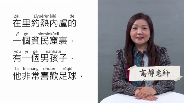 National Putonghua Proficiency Test (PSC) - Reciting Article Chapter 41
