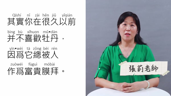 National Putonghua Proficiency Test (PSC) - Reciting Article Chapter 30