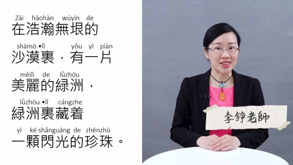 National Putonghua Proficiency Test (PSC) - Reciting Article Chapter 29