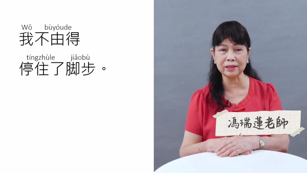 National Putonghua Proficiency Test (PSC) - Reciting Article Chapter 59