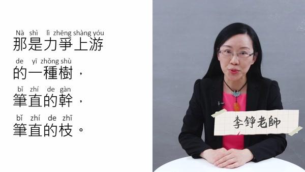 National Putonghua Proficiency Test (PSC) - Reciting Article Chapter 1