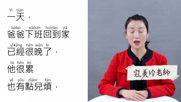 National Putonghua Proficiency Test (PSC) - Reciting Article Chapter 7