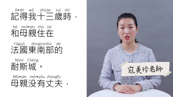 National Putonghua Proficiency Test (PSC) - Reciting Article Chapter 42