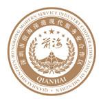 前海國際聯絡服務有限公司